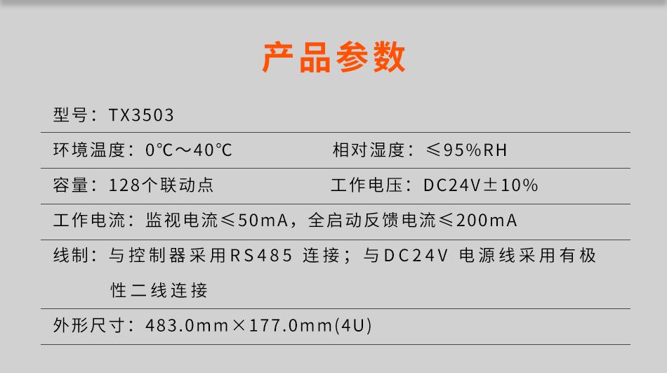 TX3503总线操作盘参数