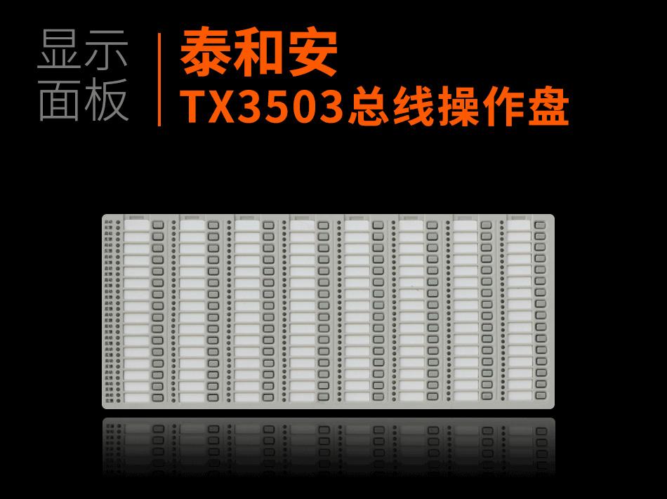 TX3503总线操作盘显示面板