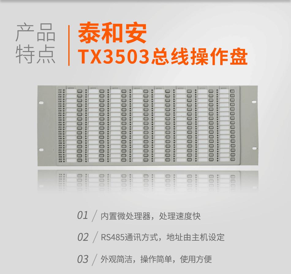 TX3503总线操作盘特点
