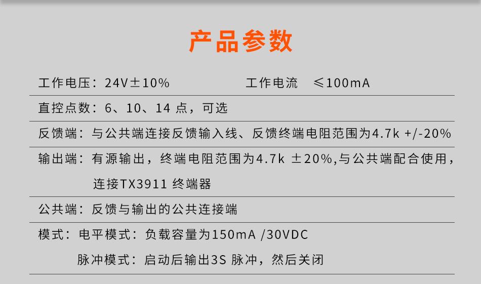 TX3520多线控制盘参数