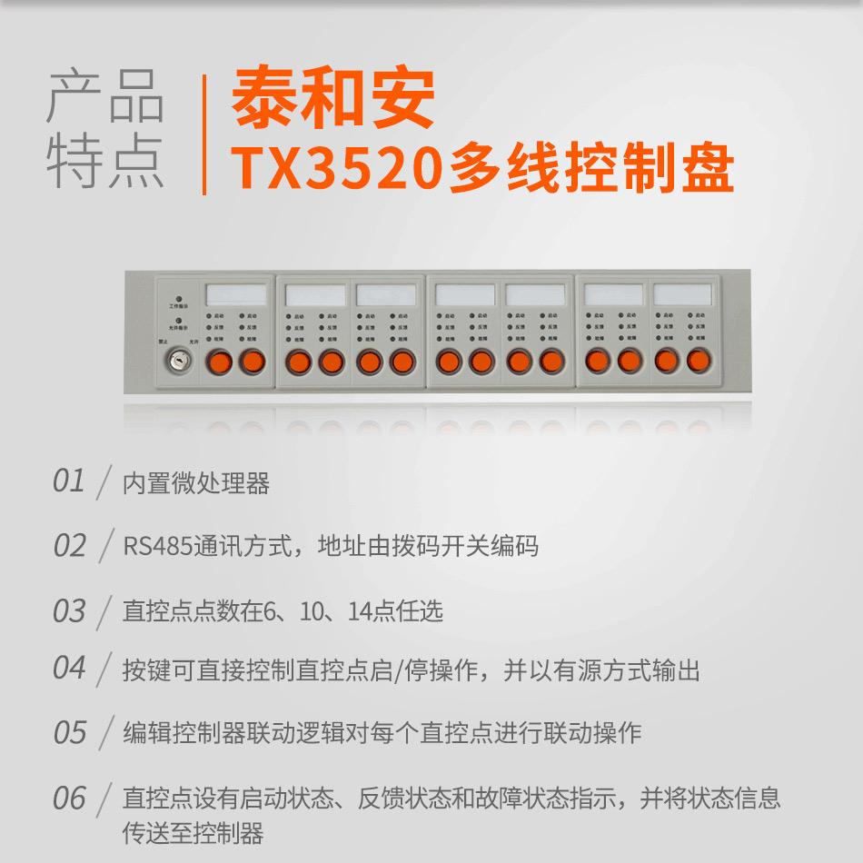 TX3520多线控制盘特点