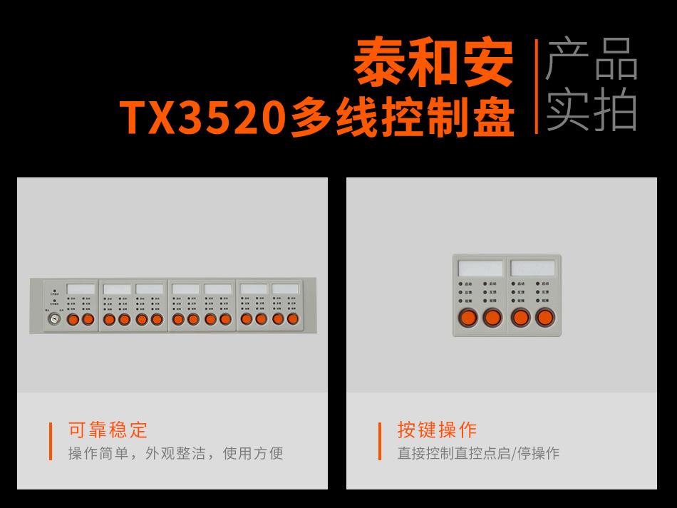 TX3520多线控制盘实拍图
