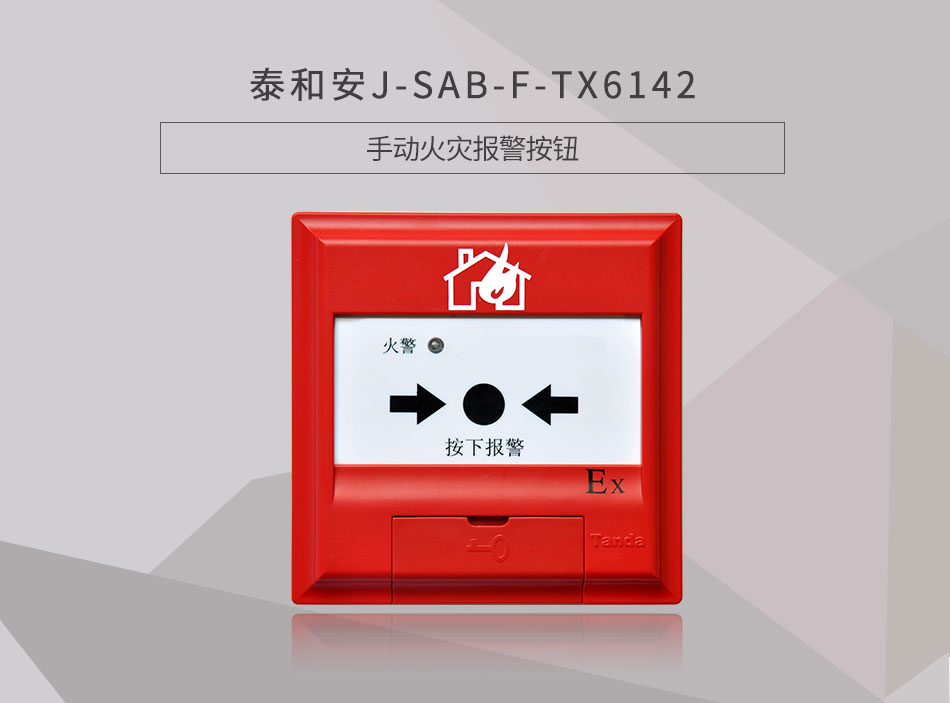 J-SAB-F-TX6142手动火灾报警按钮情景展示
