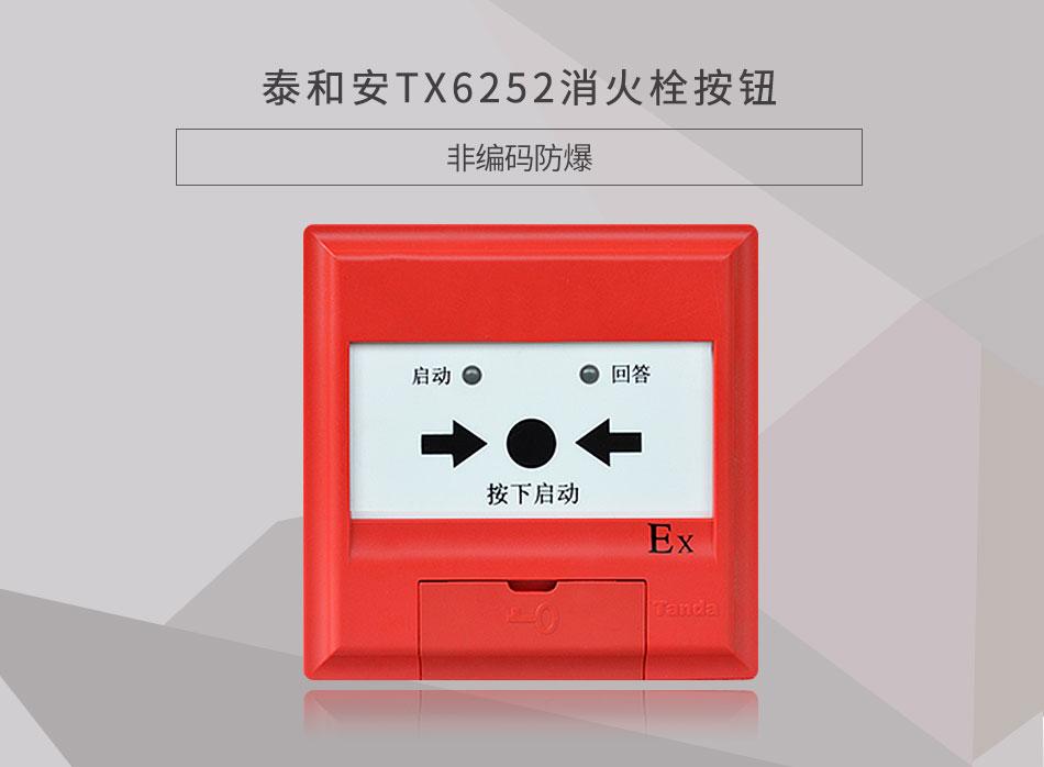 TX6252消火栓按钮 非编码防爆情景展示