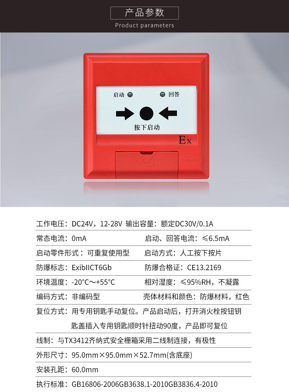 TX6252消火栓按钮 非编码防爆参数