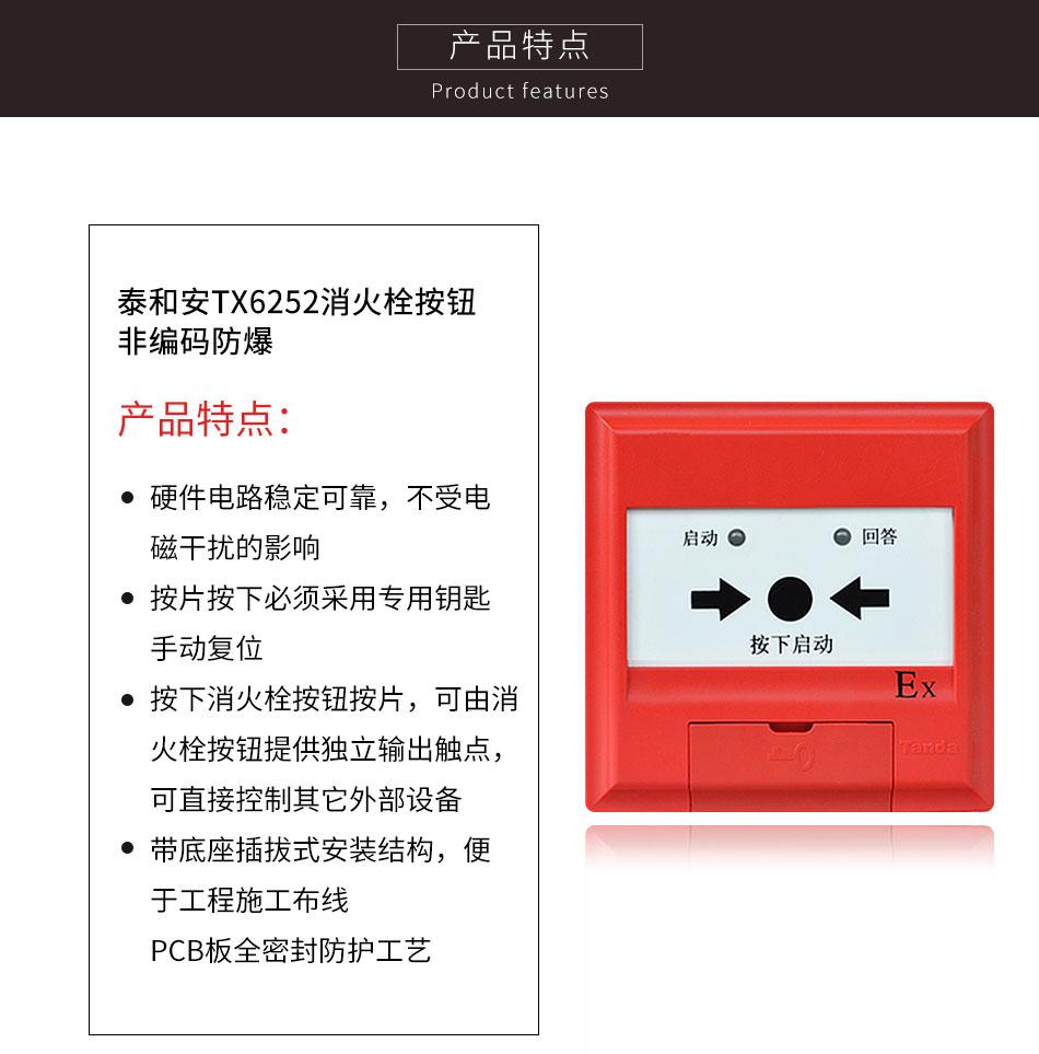 TX6252消火栓按钮 非编码防爆特点