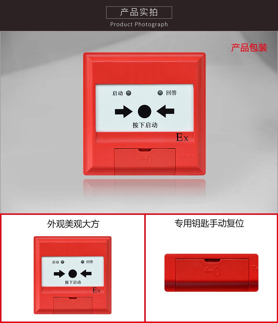 TX6252消火栓按钮 非编码防爆实拍