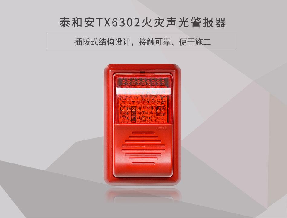 TX6302火灾声光警报器情景展示
