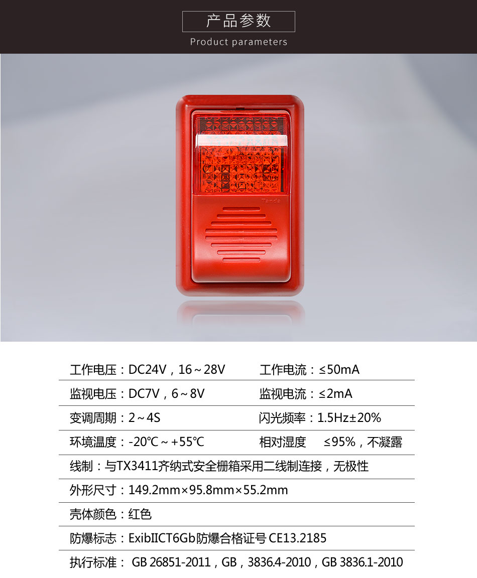 TX6302火灾声光警报器参数