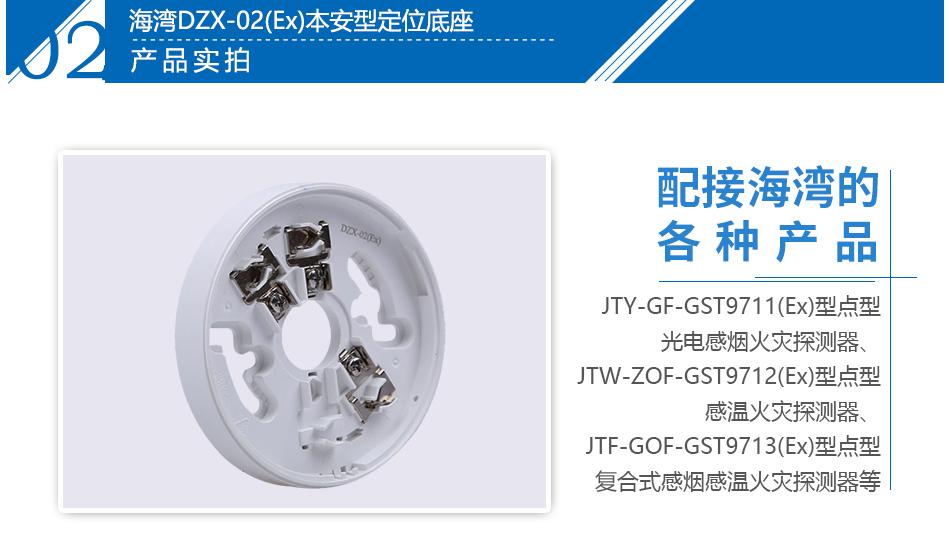 DZX-02(Ex)本安型定位底座特点