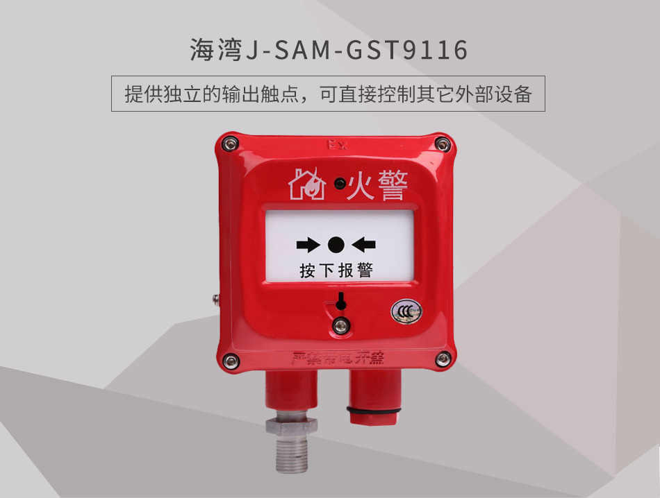 J-SAM-GST9116隔爆型手动火灾报警按钮情景展示