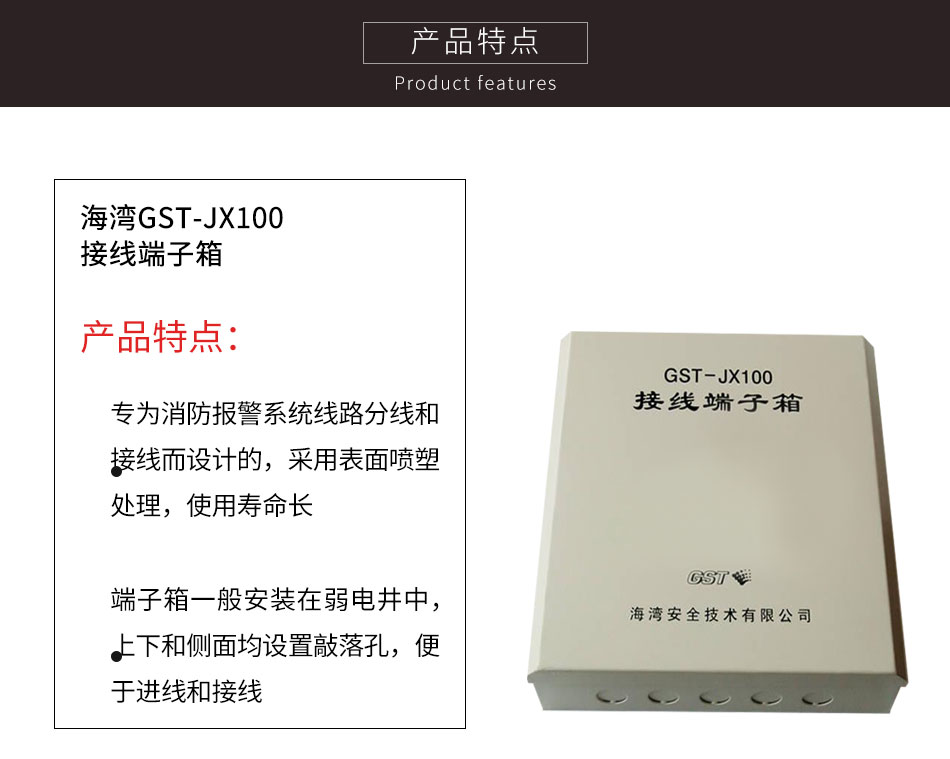 GST-JX100接线端子箱特点
