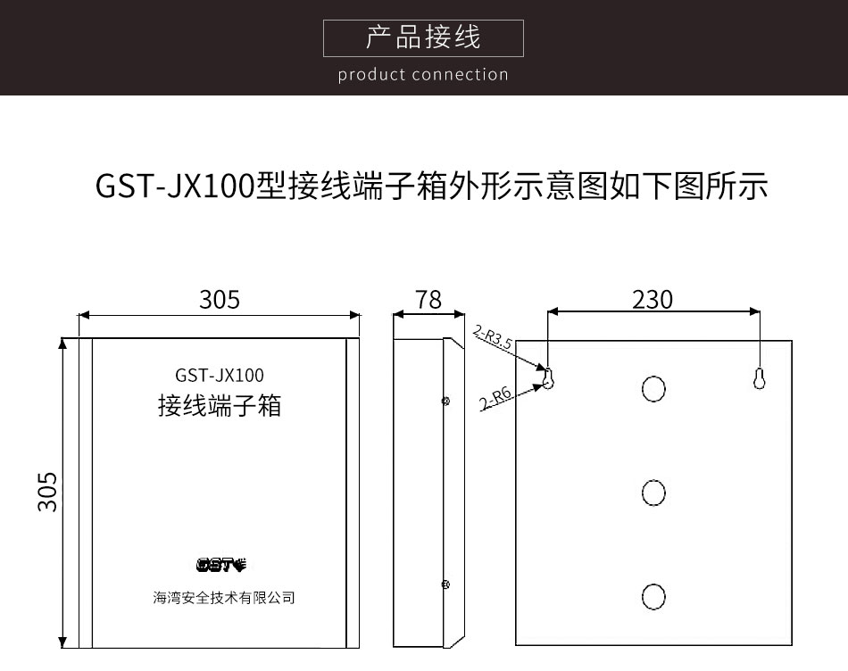 GST-JX100接线端子箱接线图
