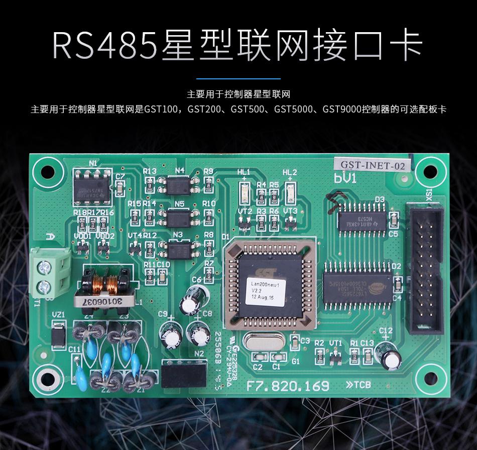 GST-INET-02RS485星型联网接口卡情景展示