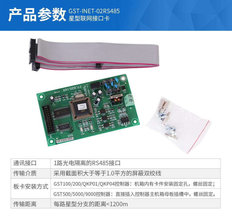 GST-INET-02RS485星型联网接口卡参数