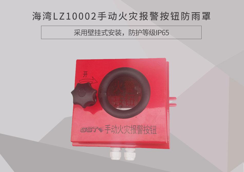 LZ10002手动火灾报警按钮防雨罩