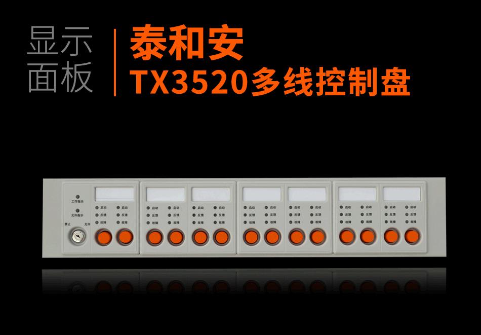 TX3520多线控制盘显示面板