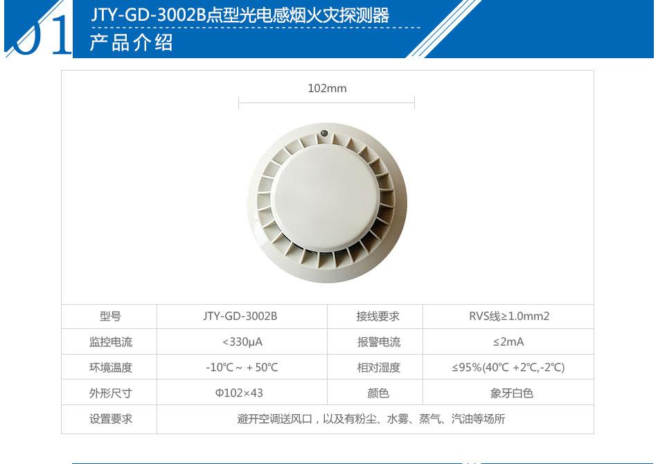 jty-gd-3002b点型光电感烟火灾探测器 松江jty-gd-b烟