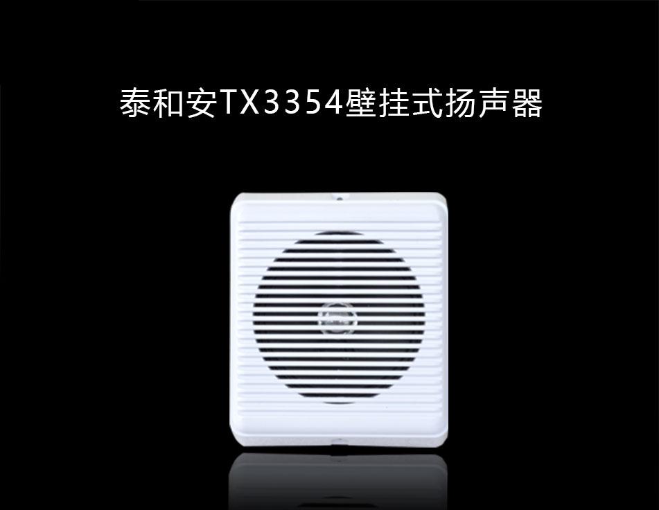 TX3354壁挂式扬声器