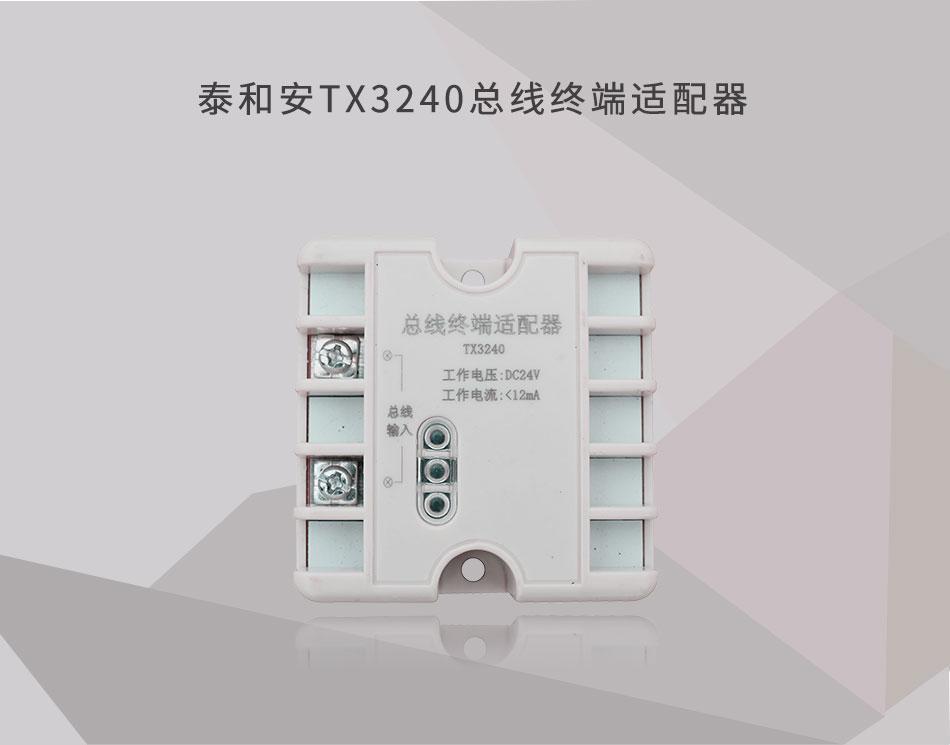 TX3240总线终端适配器情景展示