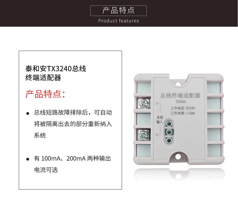 TX3240总线终端适配器特点