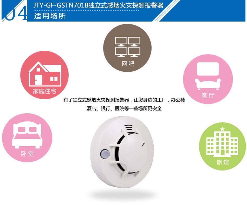JTY-GF-GSTN701B独立式光电感烟火灾探测报警器应用场所