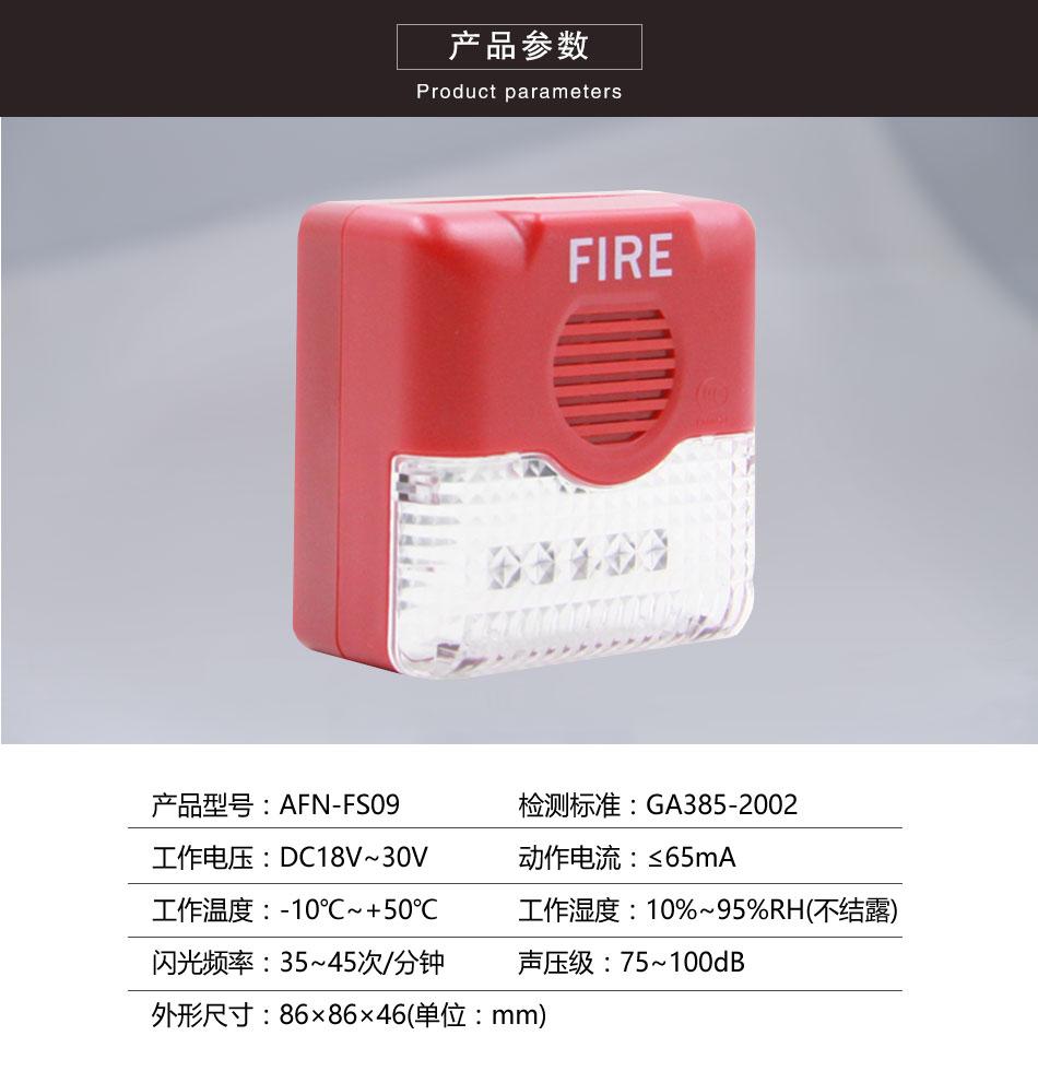 afn-fs09非编码声光报警器