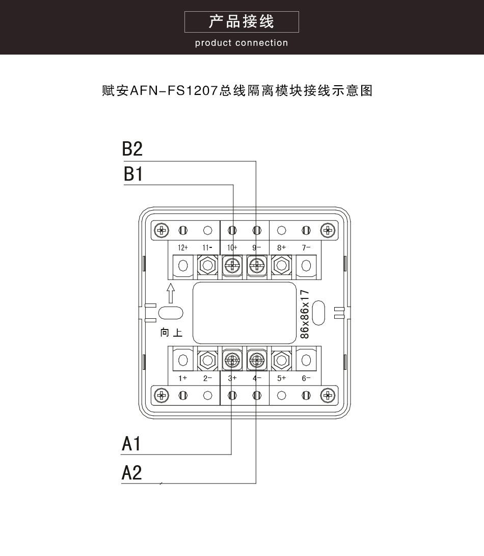 afn-fs1207总线隔离模块接线图