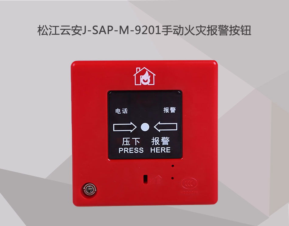 J-SAP-M-9201手动火灾报警按钮情景展示
