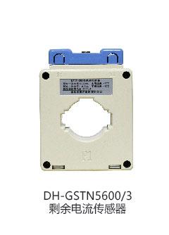 DH-GSTN5600/3剩余电流传感器