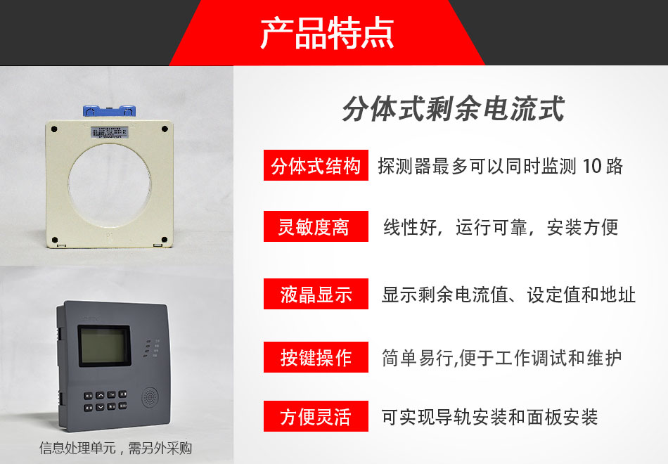 DH-GSTN5600/9剩余电流传感器