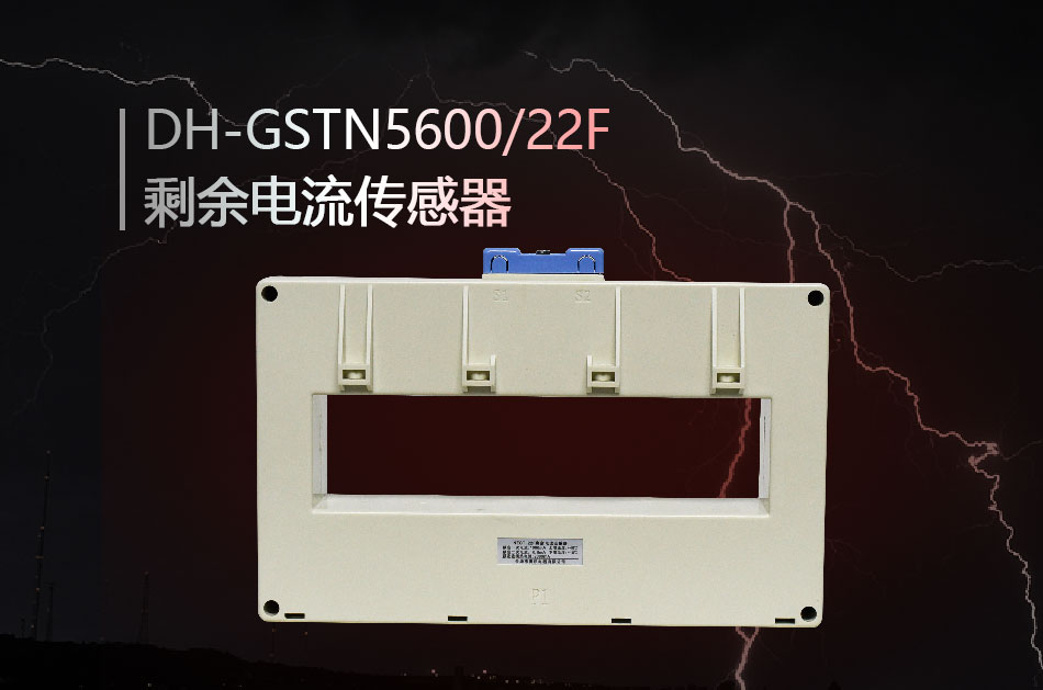 DH-GSTN5600/22F剩余电流传感器