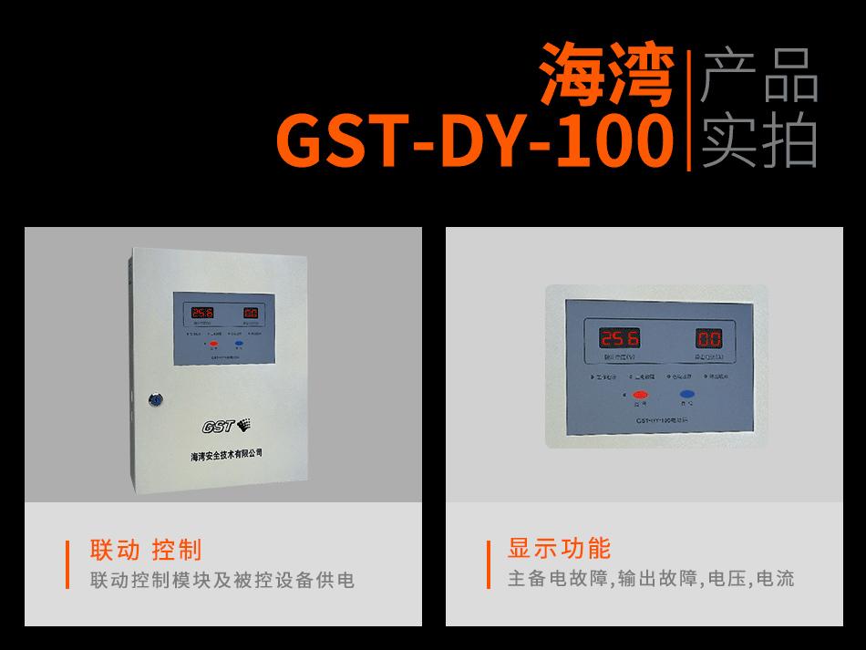 GST-DY-100智能电源箱