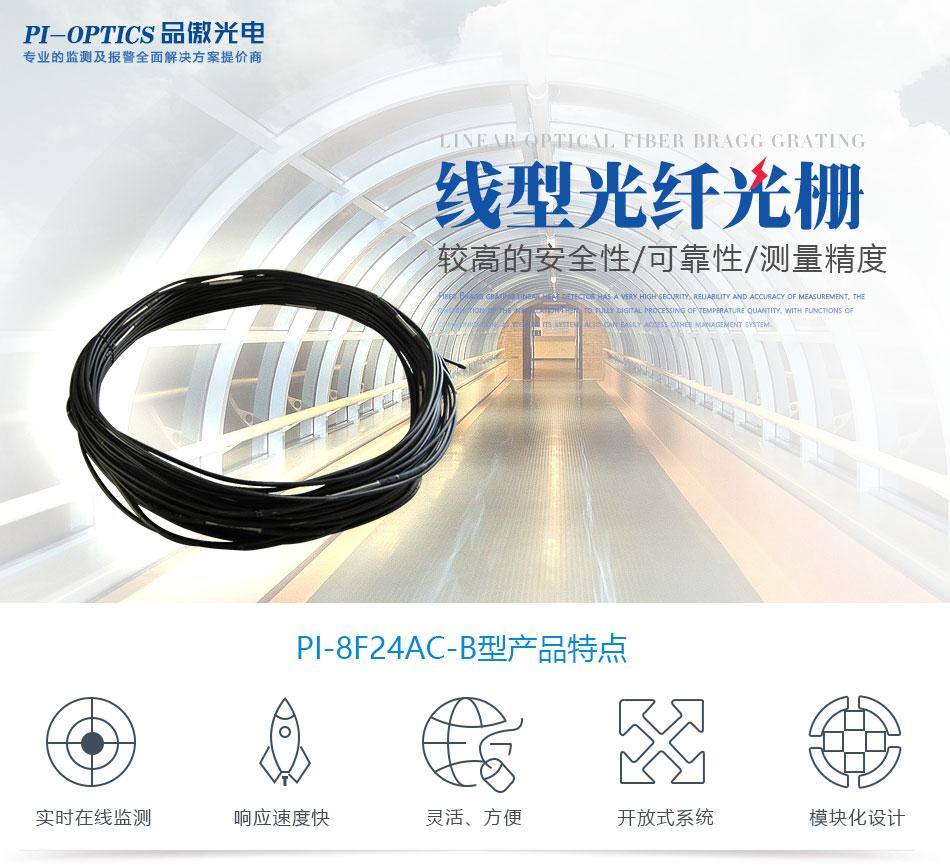 FI-FBGB3线型光纤光栅感温火灾探测器情景展示