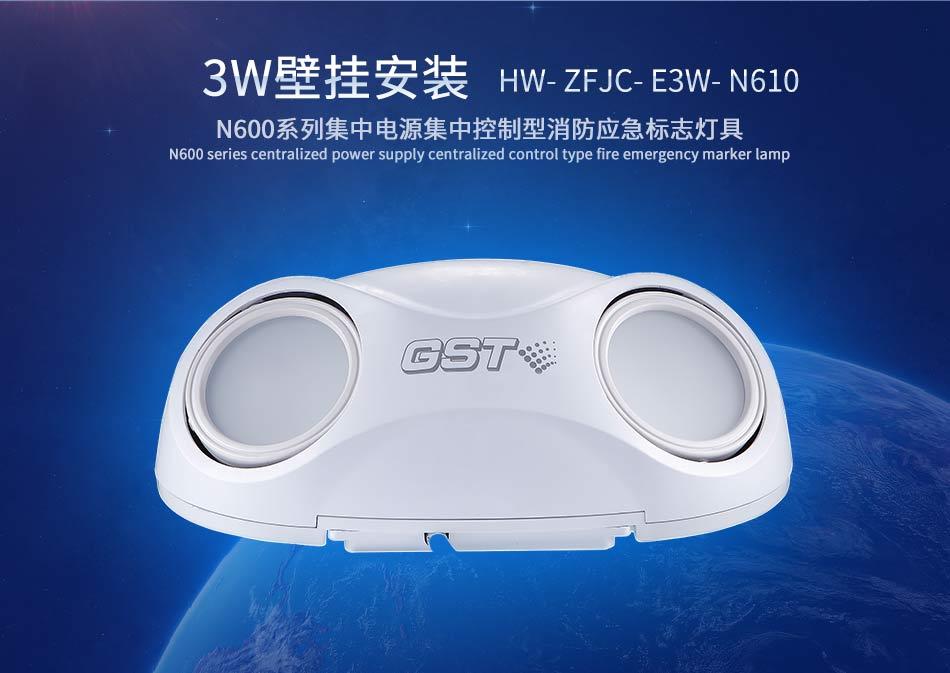 海湾N600系列应急照明设备