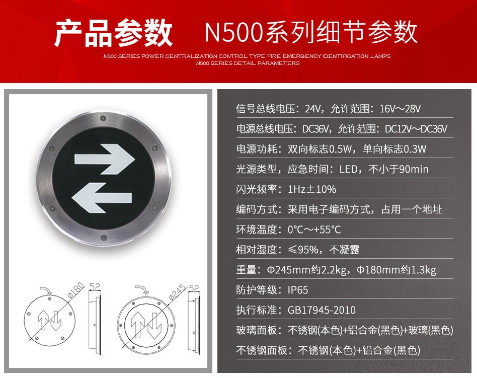 N500系列应急疏散指示灯产品参数