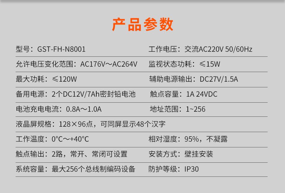 GST-FH-N8001防火门监控器产品参数