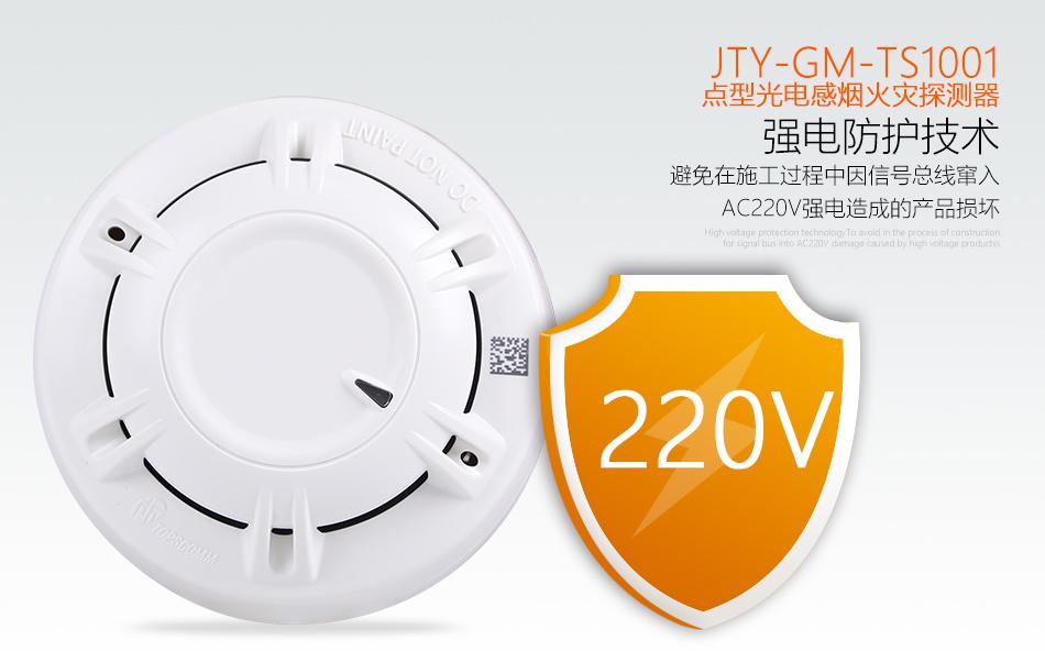 JTY-GM-TS1001强电保护特点