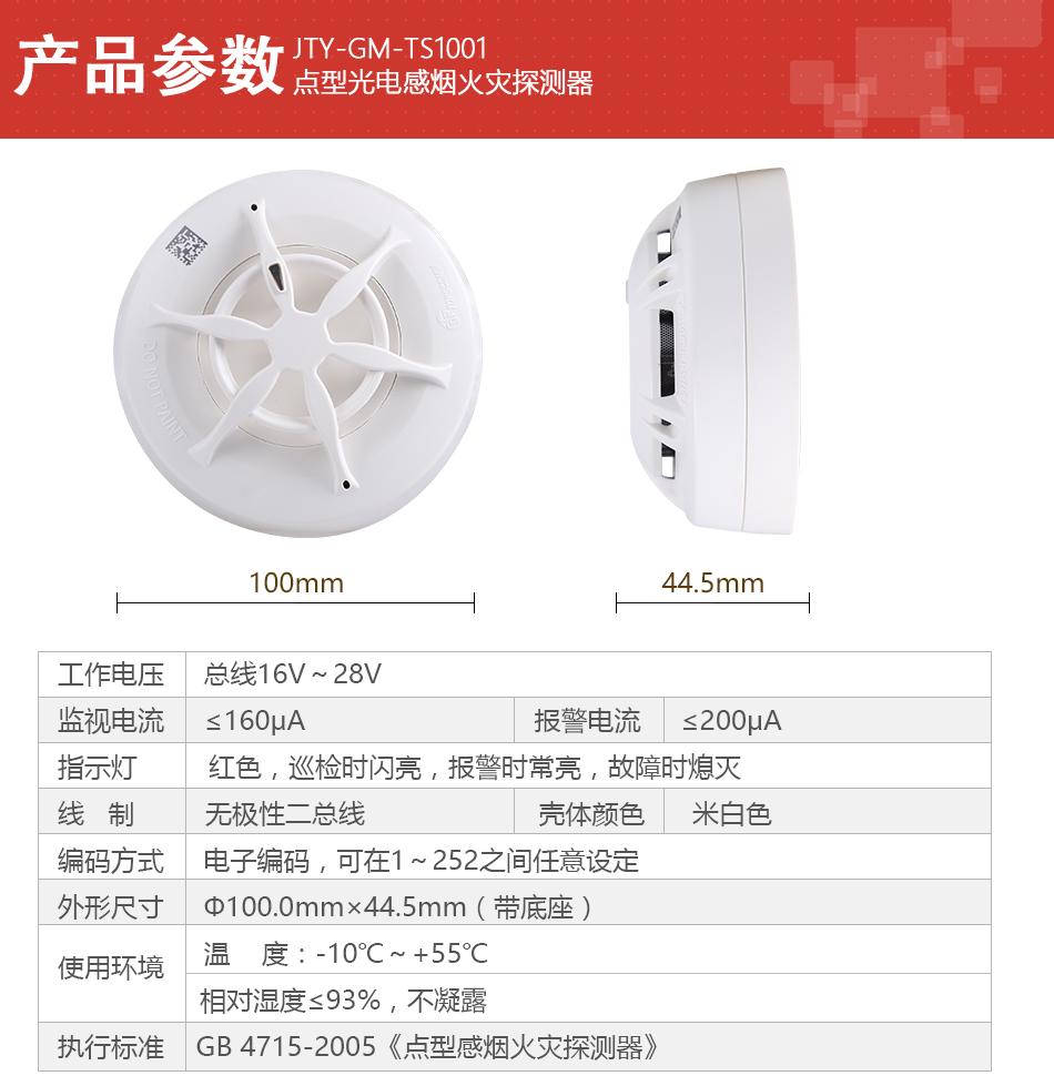 JTY-GM-TS1001产品参数