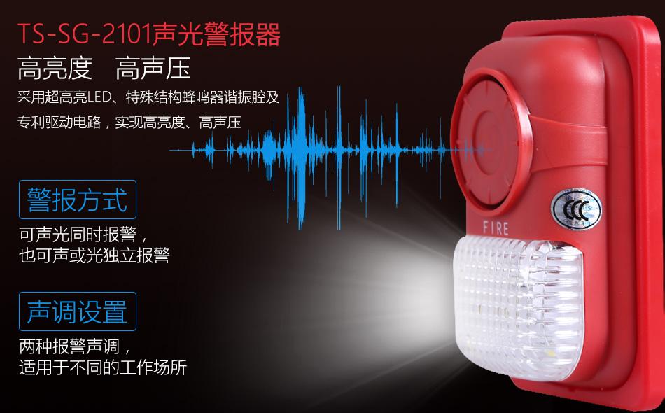 TS-SG-2101声光特点
