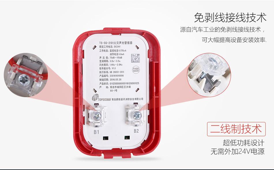 TS-SG-2101免拨线技术