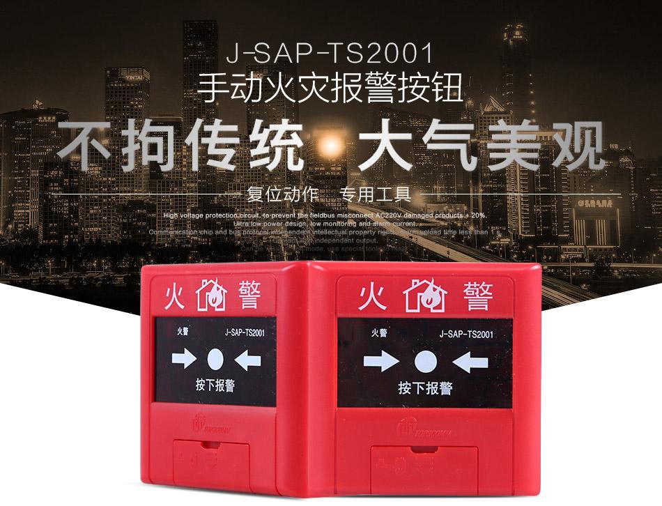 J-SAP-TS2001手动火灾报警按钮概述
