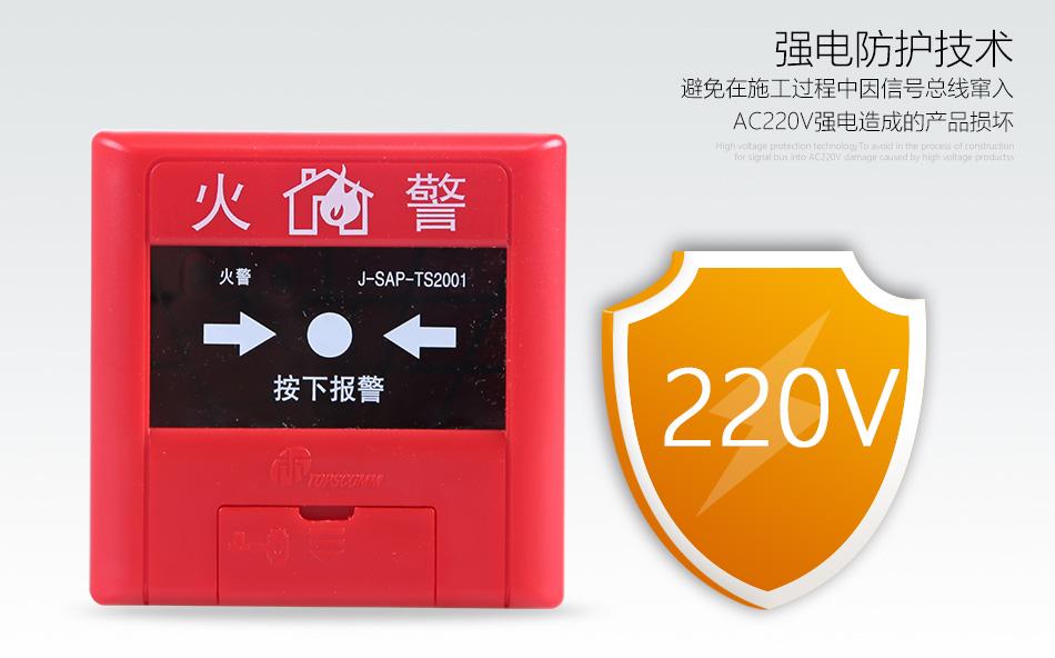 J-SAP-TS2001手动火灾报警按钮抗强电压