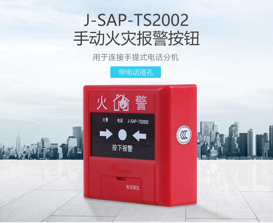 J-SAP-TS2002产品概述