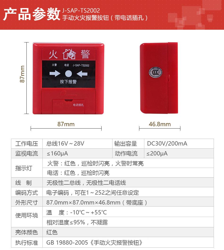 J-SAP-TS2002产品参数