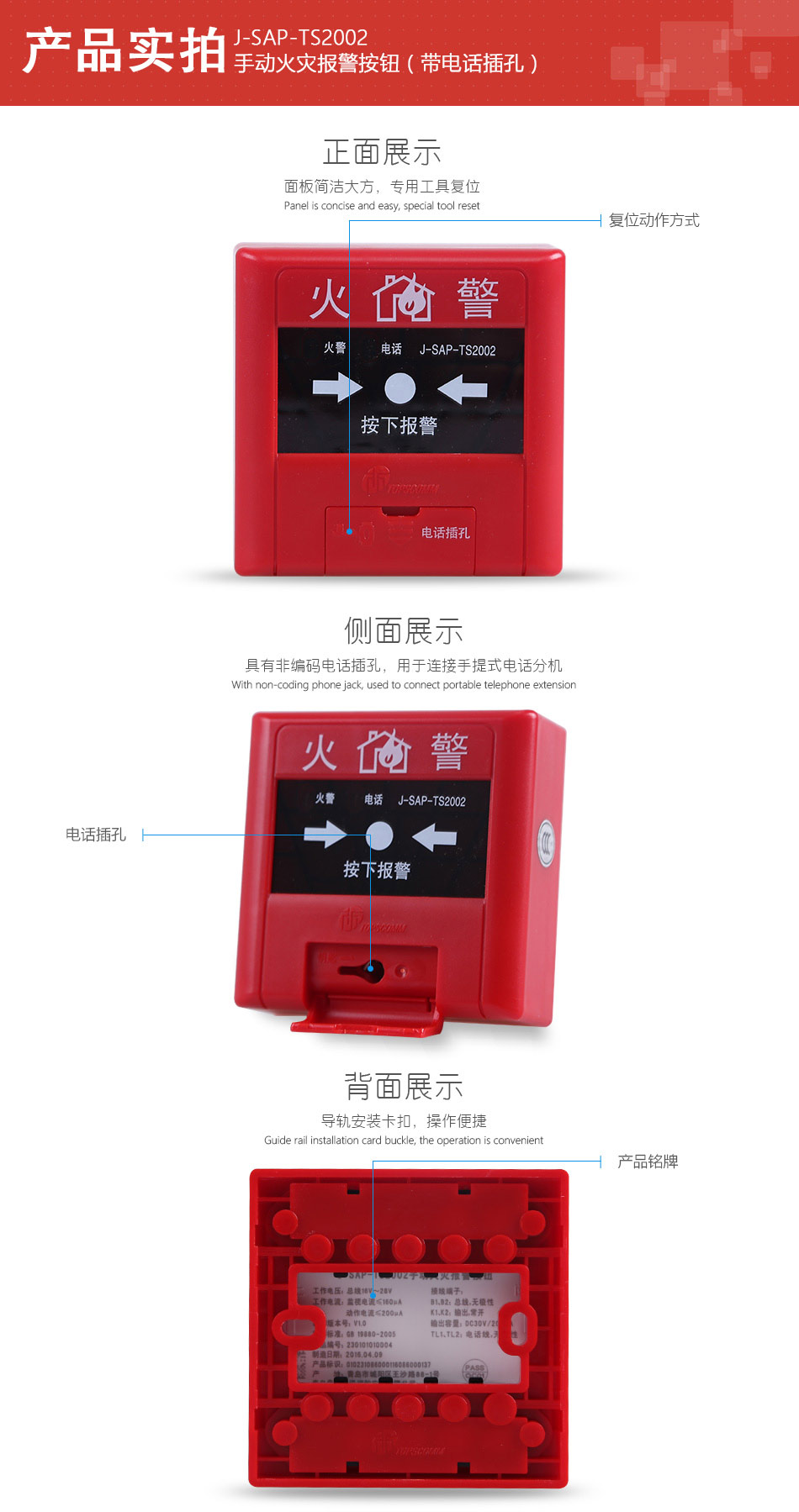 J-SAP-TS2002产品实拍