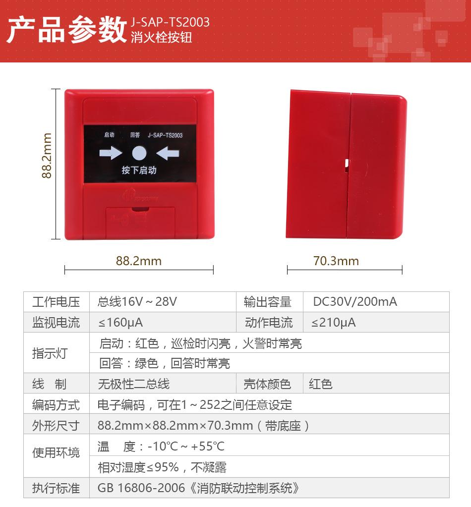 J-SAP-TS2003产品参数