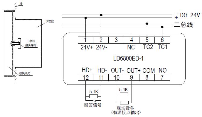 LD6800ED-1输入输出模块接线图