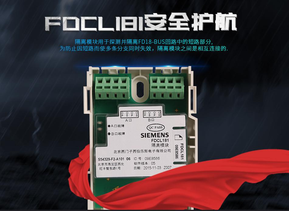 FDCL181隔离模块展示