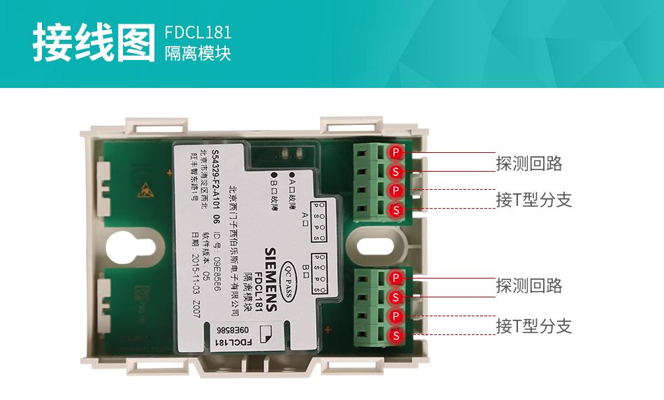 fdcl181隔离模块接线图